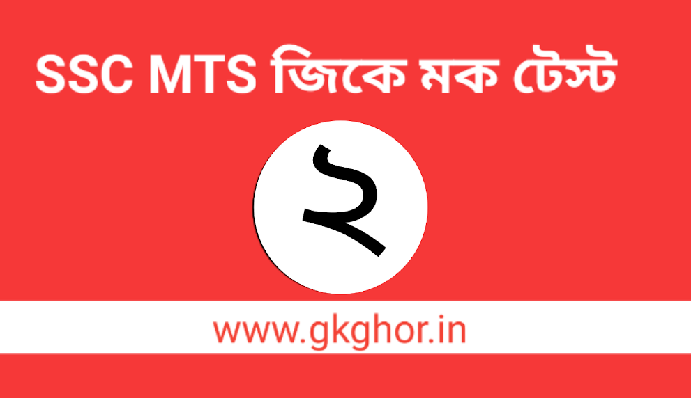 SSC MTS GK Mock Test Part - 2 | General Knowledge Question Answer Pdf