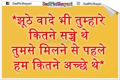 Bewafa images hindi
