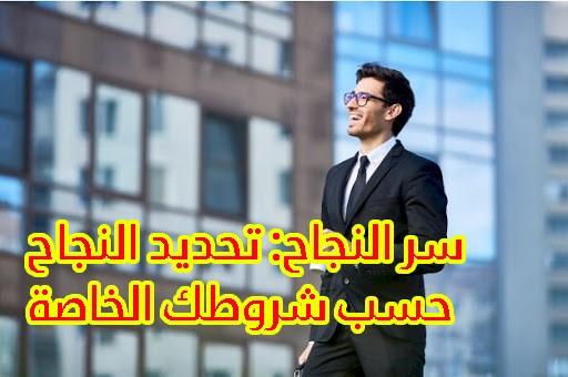 سر النجاح: تحديد النجاح حسب شروطك الخاصة