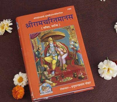 Shri Ramcharitmanas Gyan Hindi