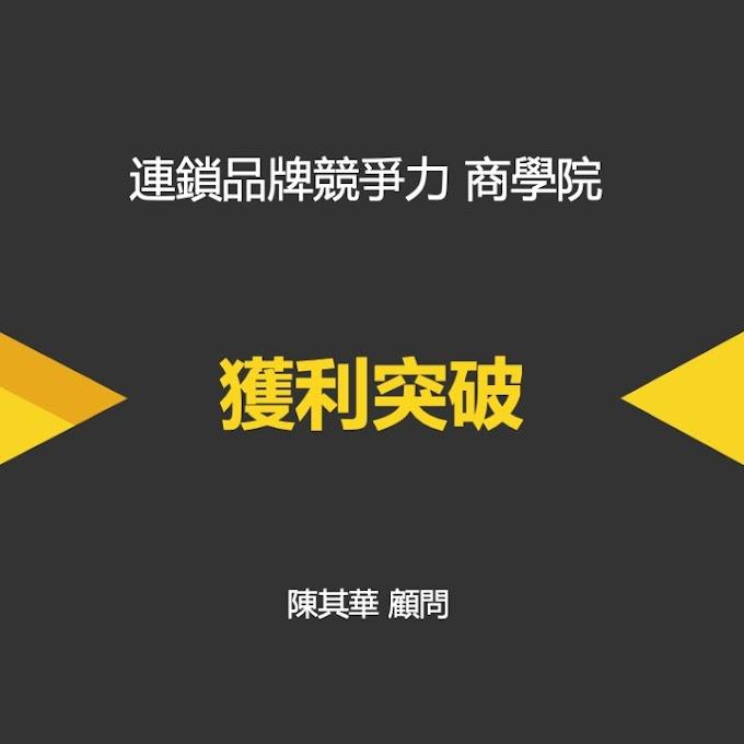 客戶才是你最重要的衣食父母。 連鎖品牌經營顧問 陳其華