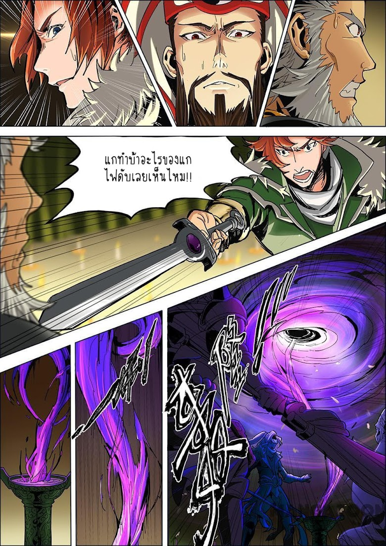 A Three-Kingdom Dream - หน้า 11
