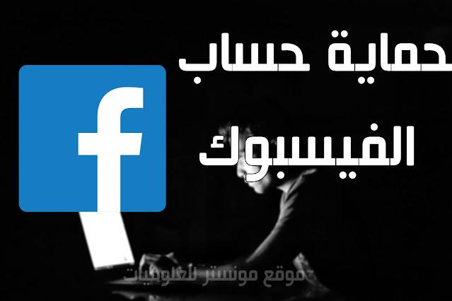 طريقه حمايه حساب الفيسبوك من الاختراق والابلاغات 2021