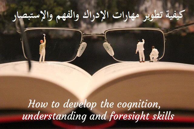 كيفية تطوير مهارات الإدراك والفهم والإستبصار