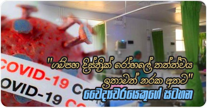 gampaha-district-hospital-risk