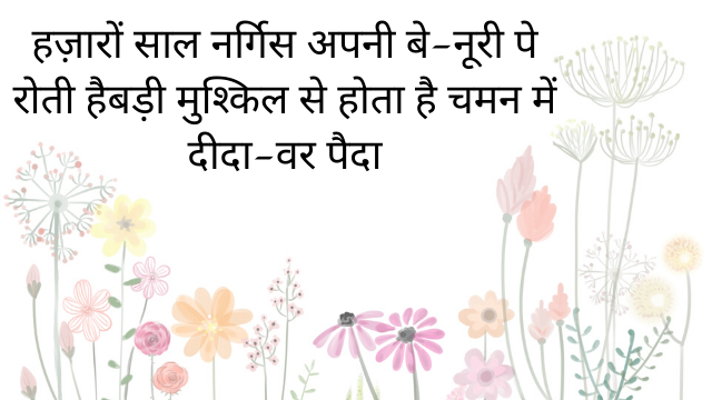 Best Friend Death Quotes in Hindi - Shradhanjali Message in Hindi