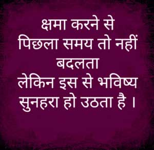 suvichar in hindi images love