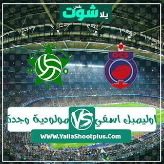 مشاهدة مباراة أولمبيك آسفي ومولودية وجدة بث مباشر اليوم 27/1/2020 في الدوري المغربي