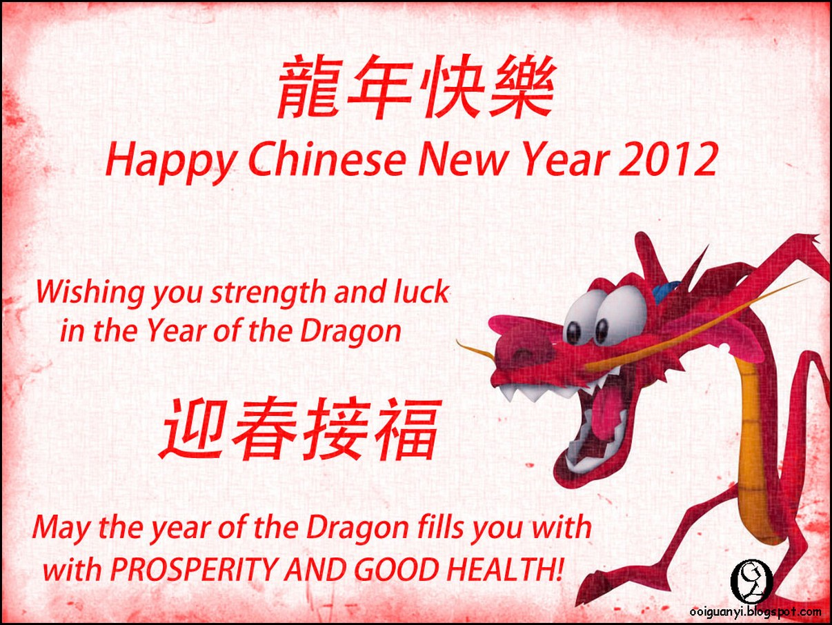 Self made 2012 Year of Dragon Greeting card. 1206 x 906.Chinese New Year Cards Free