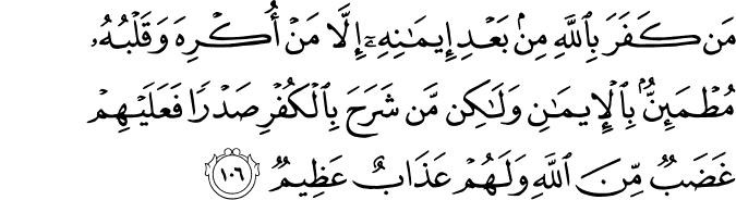 Surat An Nahl Ayat 106