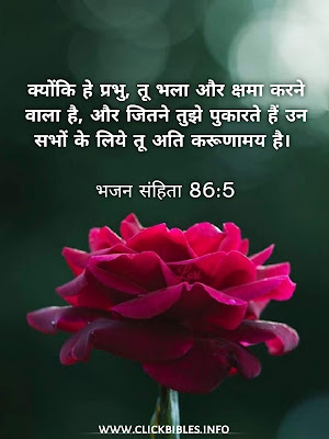 आज का वचन। Verse of the day