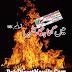 Mein Gunahgar Tehra Novel Episode 18 By Hamna Tanveer Pdf Download