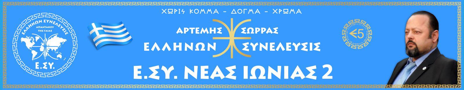Ε.ΣΥ. ΝΕΑΣ ΙΩΝΙΑΣ 2 (ΑΤΤΙΚΗΣ)