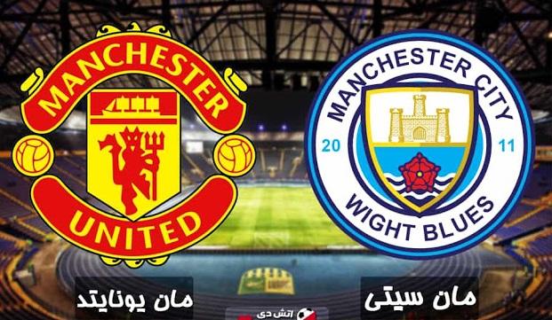 موعد مباراة مانشستر يونايتد ومانشستر سيتي بث مباشر بتاريخ 08-03-2020 الدوري الانجليزي