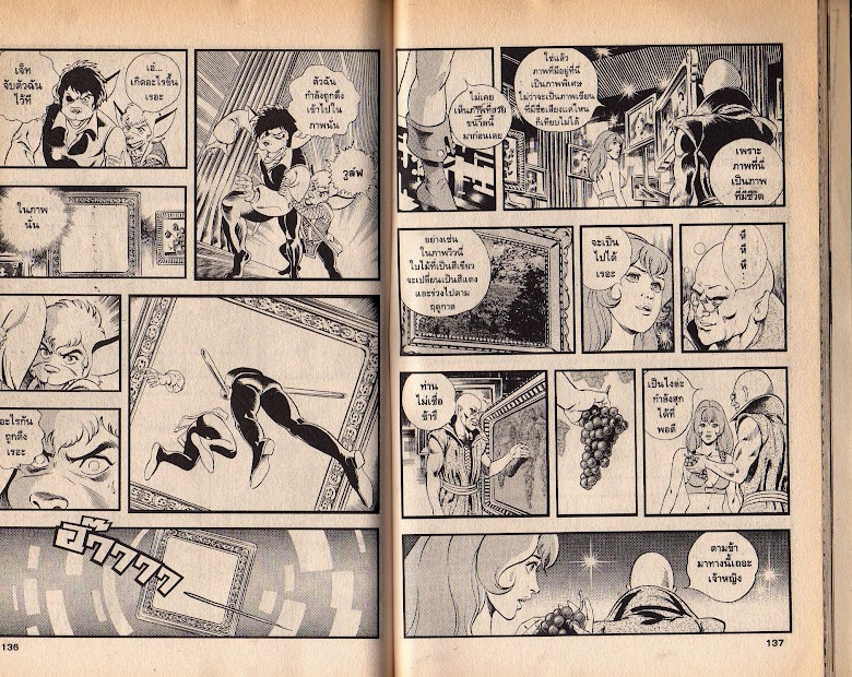 Black Knight Bat - หน้า 70