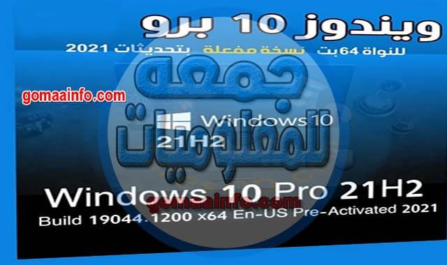 ويندوز 10 برو 21H2 نسخة مفعلة windows 10 pro 21H2 x64