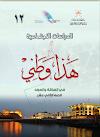 تحميل كتاب ( هذا وطني ) الجديد للصف الثاني عشر الفصل الاول والثاني pdf