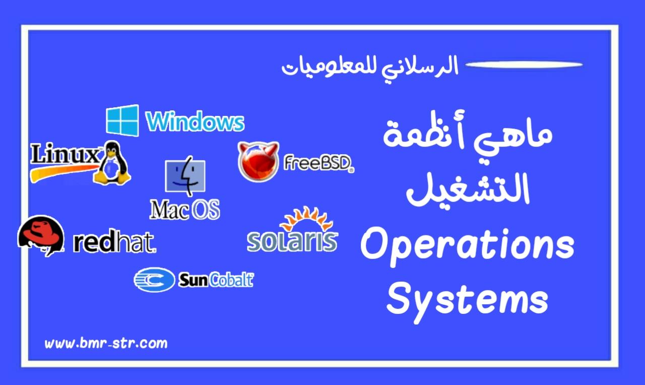ماهي أنظمة التشغيل Operations systems