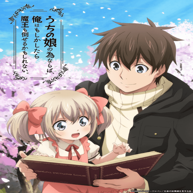 جميع حلقات أنمي Uchi no Ko no Tame naraba مترجم