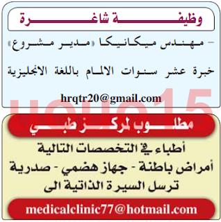 وظائف جريدة الدليل الشامل قطر