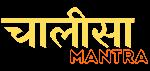 Chalisa Mantra - Hanuman Chalisa, gayatri mantra , Bhakti geet