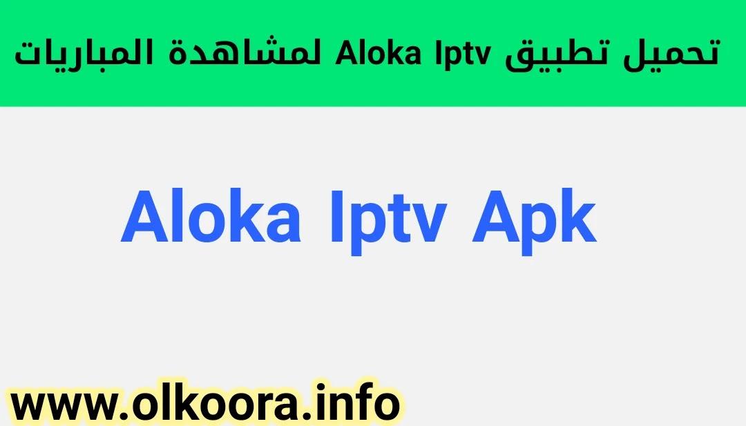 تحميل تطبيق Aloka Iptv أفضل تطبيق مشاهدة البث المباشر للمباريات 2021