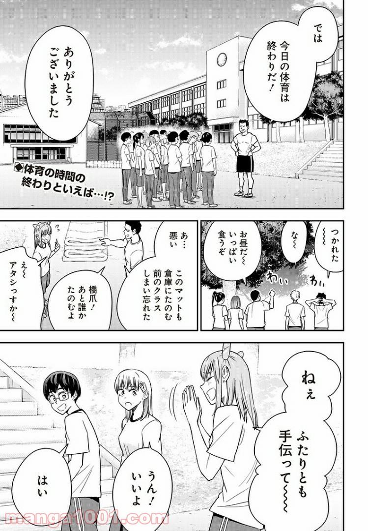 てあそび。 - Raw 【第19話】 - Manga1001.com