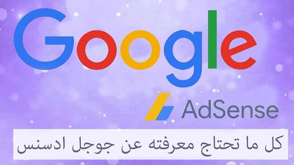 ما هو جوجل ادسنس و طرق الربح من ادسنس