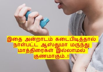 ஆஸ்துமா , இரைப்பு நோய்   குணமாக, asthma, wheezing treatment in tamil,Free cure, natural cure for asthma