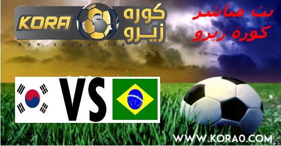 مشاهدة مباراة البرازيل وكوريا الجنوبية بث مباشر اون لاين اليوم 19-11-2019 مباراة ودية يلا شوت مباراة البرازيل اليوم