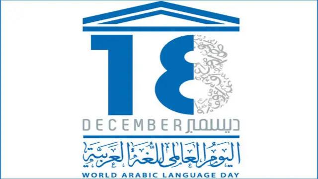 اليوم العالمي للغة العربية اليوم العالمي للغة العربية ٢٠٢٠, اليوم العالمي للغة العربية 2020, اليوم العالمي للغة العربية pdf, اليوم العالمي للغة العربية تويتر, شعار اليوم العالمي للغه العربيه, بحث عن اليوم العالمي للغه العربيه, عبارات قصيرة اليوم العالمي للغه العربيه