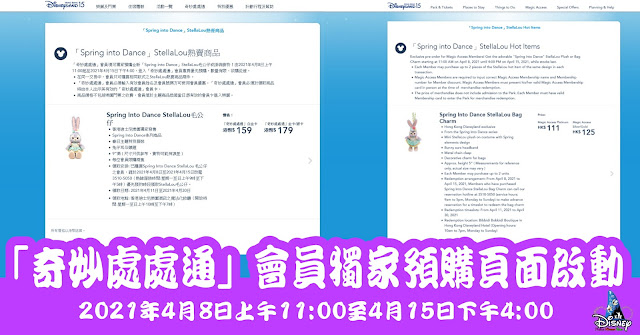 2021年全新StellaLou毛公仔及掛袋飾物「奇妙處處通」會員, begin-today-Hong-Kong-Disneyland- magic-access-members-Spring-into-Dance-StellaLou-plush-pre-order