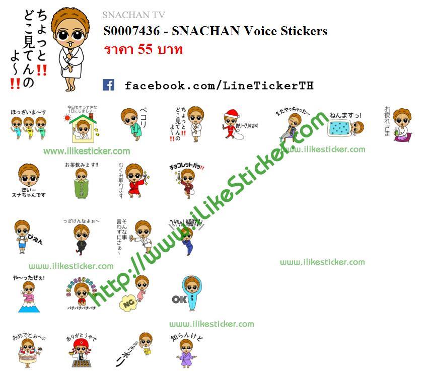 SNACHAN Voice Stickers