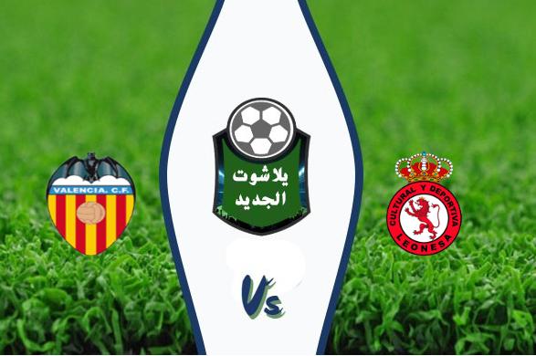نتيجة مباراة فالنسيا وكولتورال ليونيسا اليوم الأربعاء 29-01-2020 كأس ملك إسبانيا