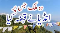 Sikkim History In Hindi Sikkim Facts In Urdu
