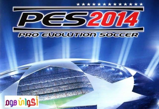 تحميل برو إفولوشن سوكر 2014 أحدث إصدار Pro Evolution Soccer 2014