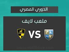نتيجة مباراة المقاولون العرب ووادي دجلة اليوم الموافق 2021/04/22 في الدوري المصري