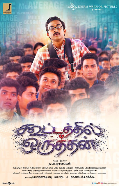 Kootathil Oruthan Tamil Movie First Look Poster