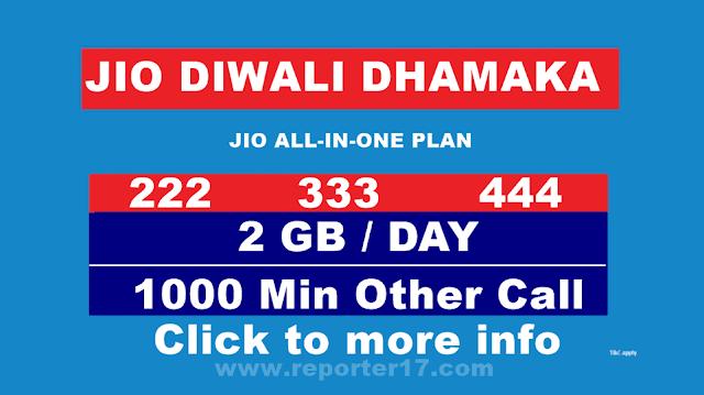Jio New Plan 2019 : Jio के 3 नए प्लान सिर्फ 222 रूपए में 2 GB डाटा हर रोज