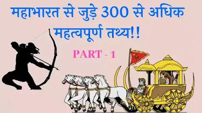 Mahabharat Se Jude 300+ Rochak Tathya Part-1 Pdf
