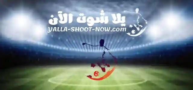 يلا شوت الان - yalla-shoot-now يلا شوت الجديد