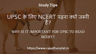 Why is it important for UPSC to read NCERT?