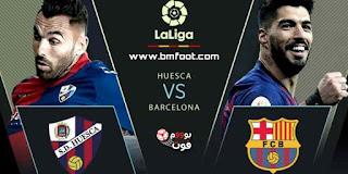 ماتش برشلونة ضد هويسكا بث مباشر