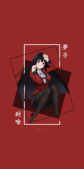 Jabami Yumeko - Kakegurui Wallpaper