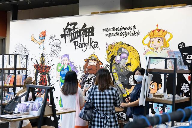 【大叔生活】龍山文創基地,台北市的文創新態度 - 以臺灣原創漫畫為主題的獨立書店 - Manga·龍山