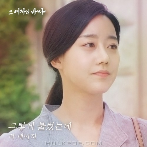 The Daisy – Sea Of The Woman OST Part.20