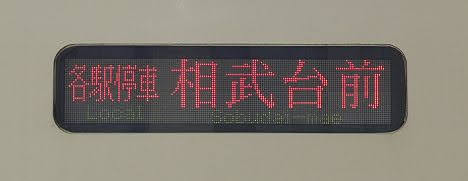 小田急電鉄 各駅停車 相武台前行き2 8000形