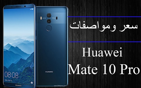 سعر ومواصفات Huawei Mate 10 Pro