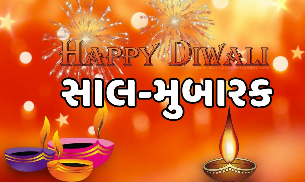 Happy Diwali gujarati