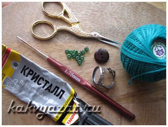 Материалы и инструменты для изготовления кольца.